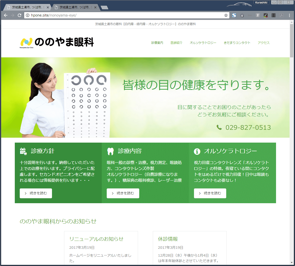 nonoyama_b