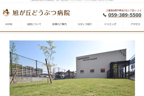 asahigaoka-ah