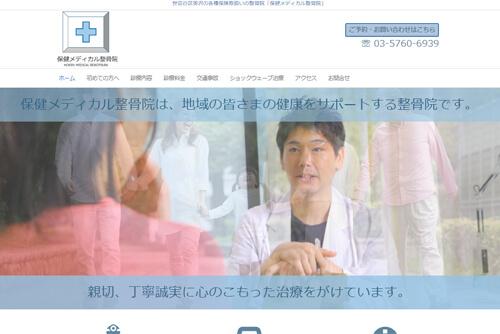 hoken-medical