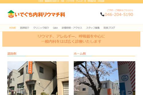 ideguchi-naika