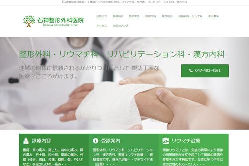 ishigami-clinic