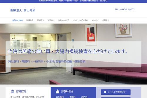 maeyama-clinic
