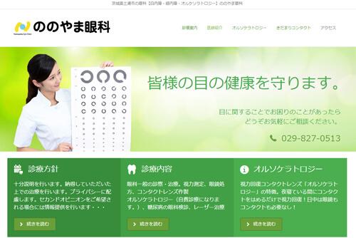 nonoyama-eye