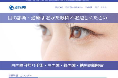 okada-eye