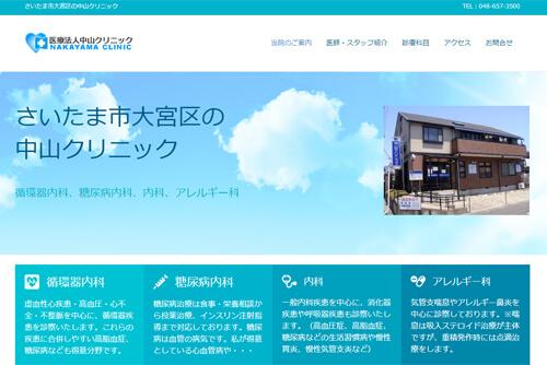 omiya-nakayama-clinic